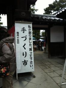 京都・知恩寺の毎月15日
